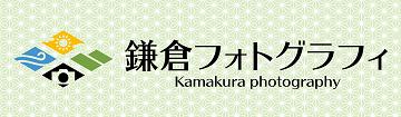 カマクラフォトグラフィ