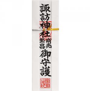 商売繁盛神札_片瀬諏訪