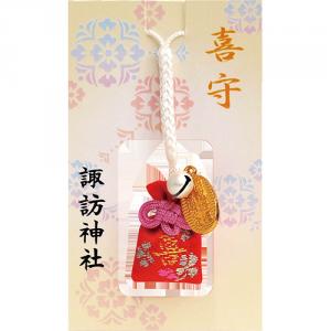 五色守_喜_片瀬諏訪